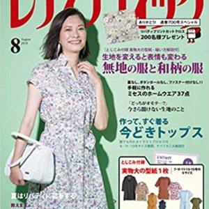 業界雑誌『レディブティック8月号』表紙