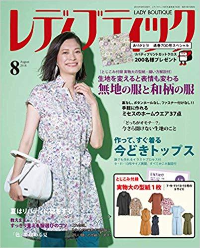 業界雑誌レディブティック8月号